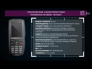 Технические характеристики армейского телефона «Атлас»