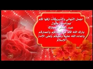 Happy Eid El Fitr ♥
