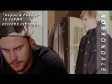 EMMERDALE: Аарон и Роберт | 18 серия | субтитры