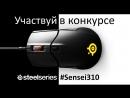 SteelSeries 31/01/18