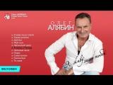 Олег Алябин - Я живу лишь тобой (Альбом 2014 г)
