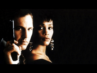 The Bodyguard • I Will Always Love You /Kevin Costner, Whitney Houston./