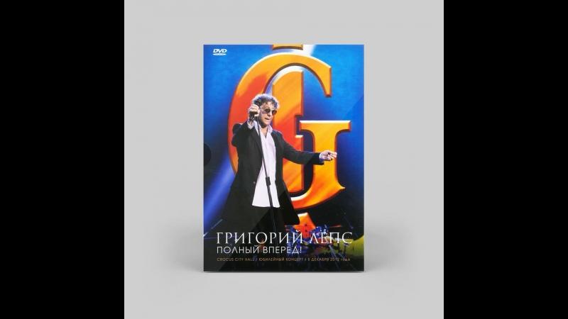 DVD ПОЛНЫЙ ВПЕРЕД