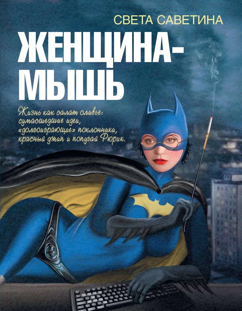 Поехавшие обложки: как современные книги доводят читателей до абсурда