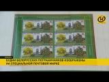 Гашение почтовой марки к юбилею органов пограничной службы прошло в Минске_ОНТ