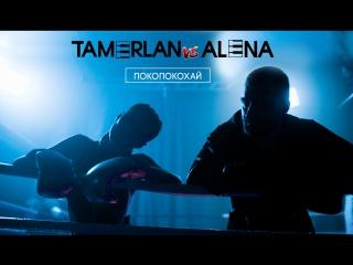 TamerlanAlena - Покопокохай (Official Music Video)