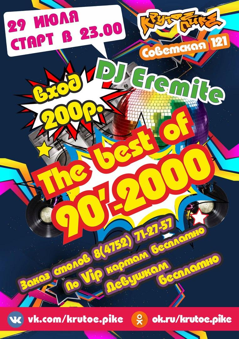 Афиша Тамбов 29 июля The best of 90'-2000!