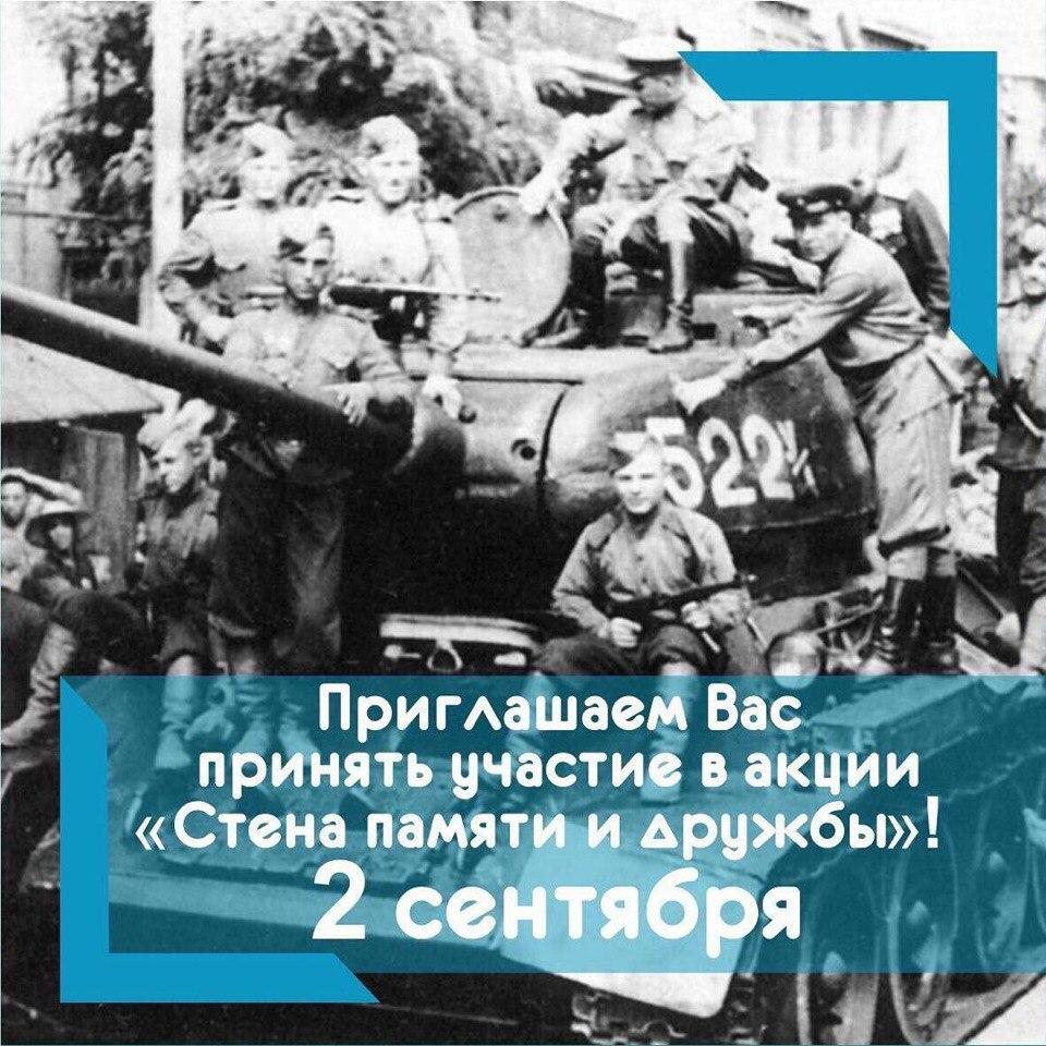 Акция 1945 в честь 2 сентября
