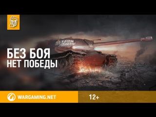 9.20 Без боя нет победы [World of tanks]
