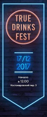 Афиша Москва TRUE DRINKS FEST