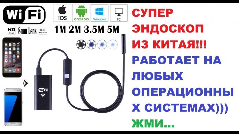 Wi-Fi ЭНДОСКОП ДЛЯ ANDROID И IOS