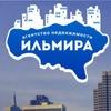 Ильмира: агентство недвижимости Энгельс, Саратов