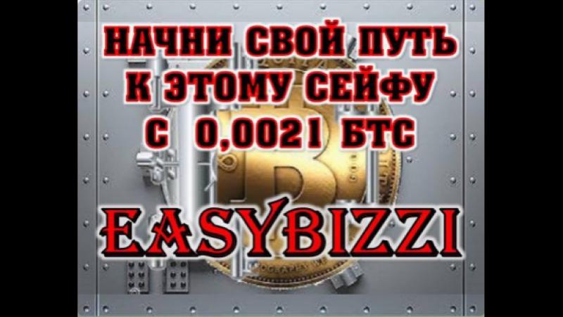 Easy Business community - это бизнес сообщество, которые создали лучшие сетевики Мира, объединив все свои знания и опыт. Основны
