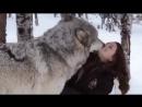Превращайся обратно в волчицу я соскучился