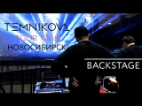 Закулисье тура в Новосибирске - Елена Темникова (TEMNIKOVA TOUR 17/18)