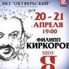 "Филипп Киркоров Питер БКЗ ""Октябрьский"""