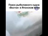 Рыболовное судно «Восток» пропало у берегов Приморья