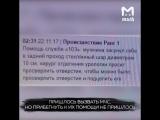 Москвич попал в больницу после неудачного секс-эксперимента