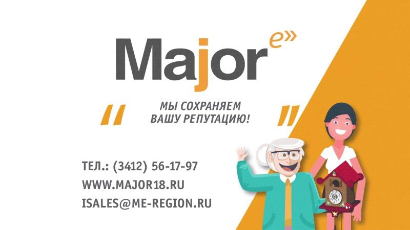 Мэйджор Экспресс Ижевск