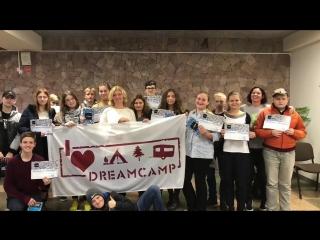 Лагерь Dreamcamp. 2017 год. Профориентационная программа
