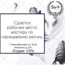 Объявление от Анастасия - фото №1
