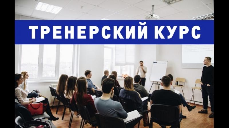 Игорь Бондарь, приглашение на тренерский