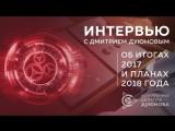 Интервью с Дмитрием Дуюновым- об итогах 2017 и планах на 2018 год