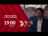 По пятницам в 19:00 смотрите фильмы с Марком Руффало на канале «Кинохит»