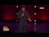 Stand Up - Гнев