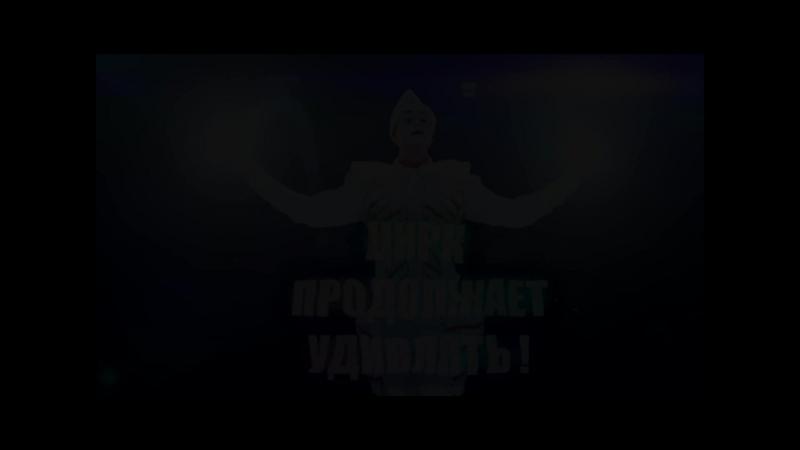 реклама Императорский цирк