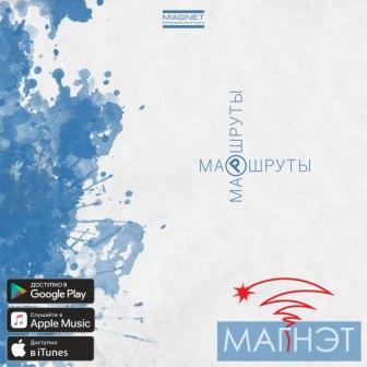 МАГНЭТ - Маршруты (LP)