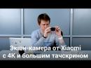 Неспортивное поведение: обзор Mi Action Camera 4K от Xiaomi