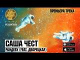 ПРЕМЬЕРА ТРЕКА!  Саша Чест feat. Дворецкая - Рандеву   (Аудио 2017)