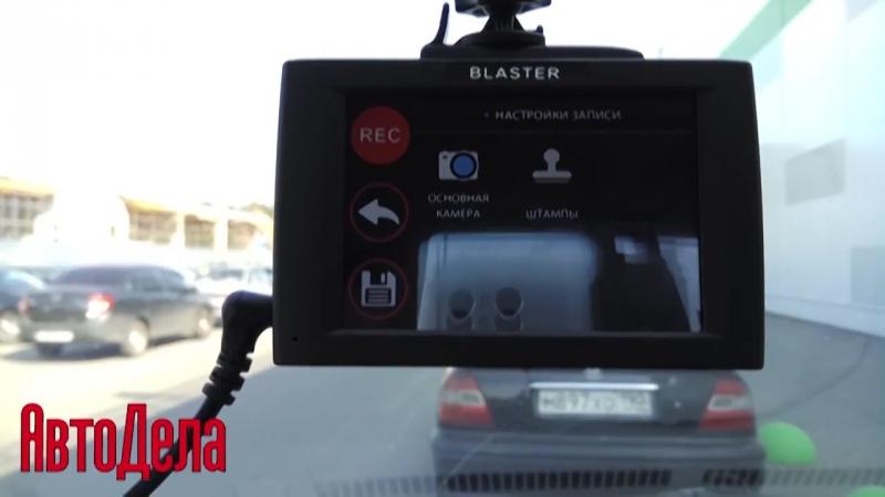 Подробный видеообзор видеорегистратор с радар-детектором INTEGO BLASTER