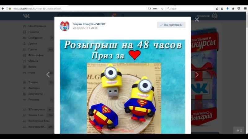 Итоги от 24.07.2017. Конкурс на 48 часов. Флешка SuperMinion на 16gb.