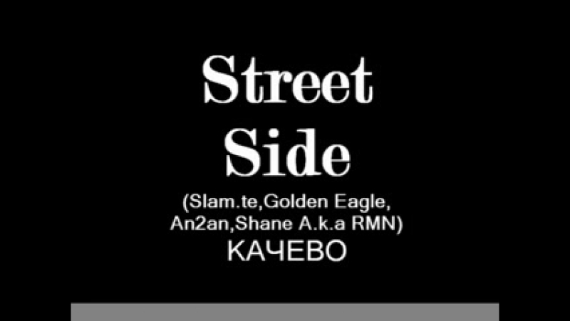 Street Side(Slam.te,Golden Eagle,An2an,Shane)2010-Качево DEMO