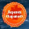 "Доставка пирогов ""Деревня Каравай"" Екатеринбург"