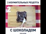 3 изумительных рецепта с шоколадом