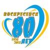 Администрация городского поселения Воскресенск