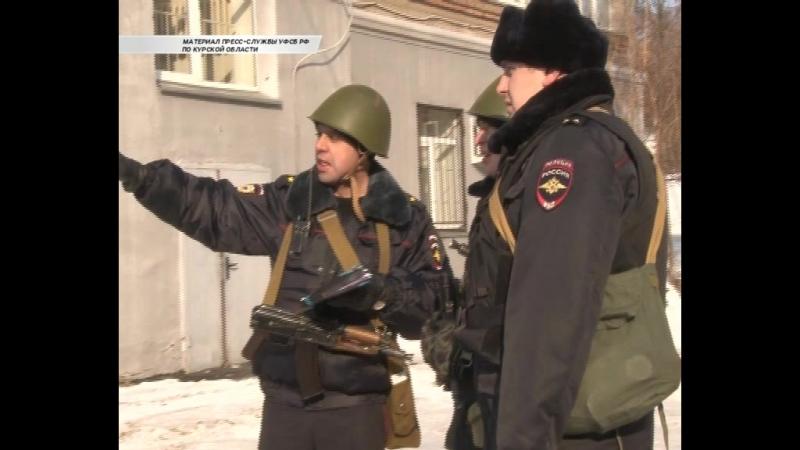 В Курске отработали угрозу возможного террористического акта