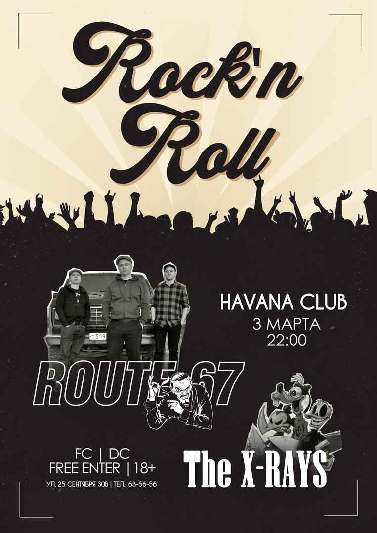 03.03 Rock'n'Roll night в Havana Club!