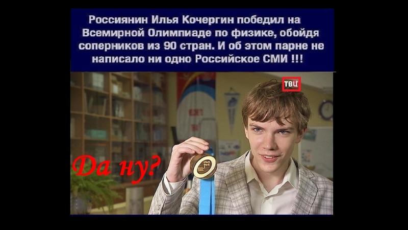 Об Илье Кочергине не сообщило не одно СМИ Победитель олимпиады по физике. Фактология вброса