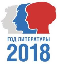 Картинки по запросу год литературы 2018