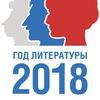 Год Литературы 2018