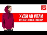 Худи Ad Vitam - Oversize Hoodie, Maroon. Обзор