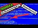 Как исправить ошибку 0x00000124 синего экрана смерти