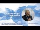 Царьков Игорь - Лекция Организация наблюдений на телескопе в условиях школы