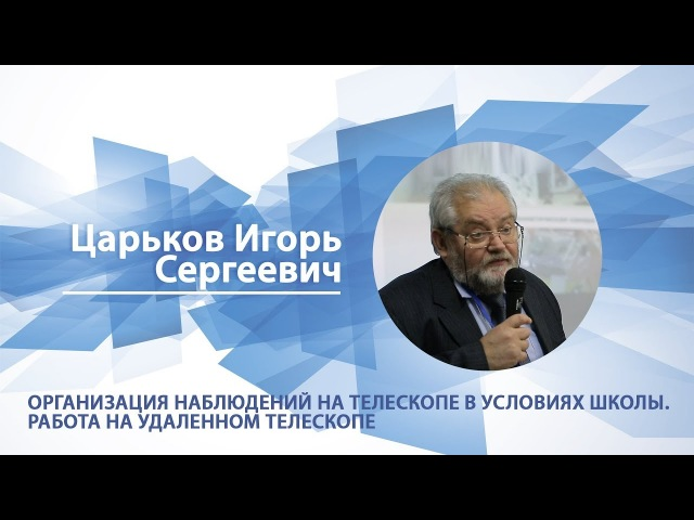 Царьков Игорь Лекция Организация наблюдений на телескопе в условиях школы