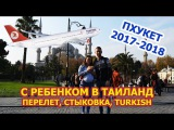 Перелет с ребенком в Таиланд: Turkish Airlines, еда, стыковка, отель