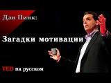 Дэн Пинк Загадки мотивации Ted на русском